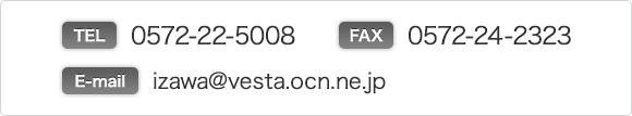 TEL:0572-22-500 FAX:0572-24-2323 E-mail:izawa@vesta.ocn.ne.jp